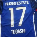 サッカーの17番の背番号が持つ意味とは?どんな選手がつけるの?
