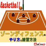 バスケのゾーンディフェンスとは?具体的なやり方と練習方法を解説!