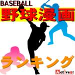 スポーツメディアが厳選!面白い野球漫画にランキングをつけました!