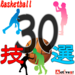 バスケの技30選!ドリブル・シュートのかっこいい技を一覧で解説!