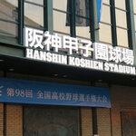 京都府の野球の強豪高校とは?強さ順に10校をランキングで紹介!