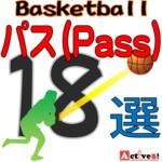バスケのパス18選!基礎から初心者が覚えておくべきパスとは?