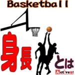 バスケに必要な身長とは?選手の平均身長・身長を伸ばす方法はあるの?