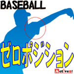 ゼロポジションとは?野球の肩関節の負担を軽減する方法