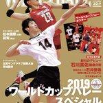 バレーボールの雑誌おすすめ10選!月刊・週刊誌の人気本とは?