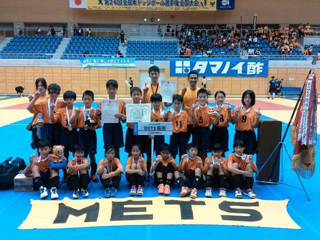 第26回全日本ドッジボール大会優勝「METS荻原」