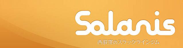 Solanisのご紹介