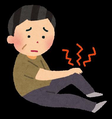 関節痛の男性のイラスト | かわいいフリー素材集 いらすとや (6727)