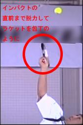 サーブのインパクト直前の様子(鈴木貴男プロ)