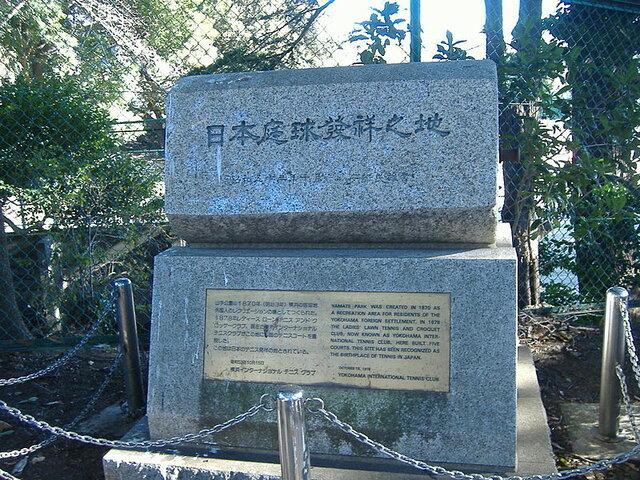 ファイル:The Birthplace of Tennis in Japan-Memorial.JPG - Wikipedia (138526)