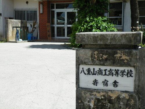 沖縄県立八重山商工高等学校 (157642)