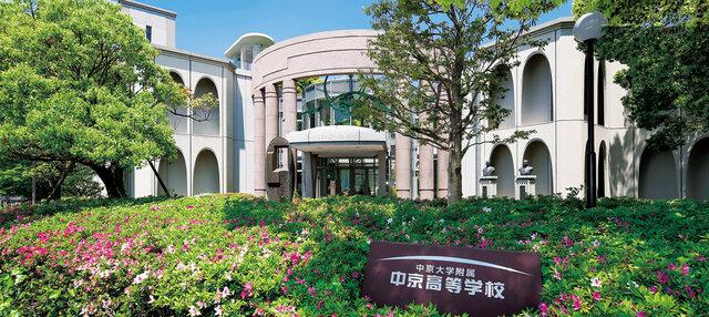 オープンスクール 中京大学附属中京高等学校 (161615)