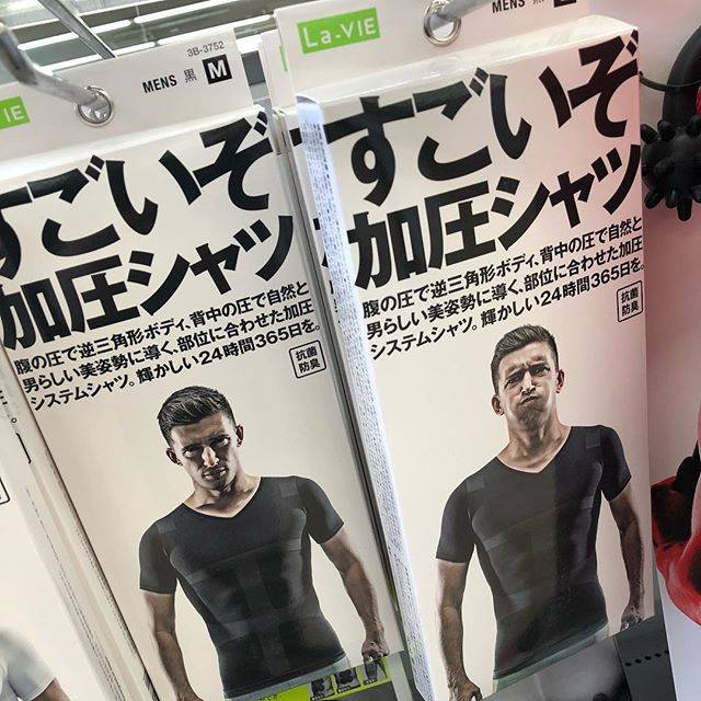 """Takeo Gotoh on Instagram: """"_ホーマックで売ってた!w効果はいかに…!?!?騙されたと思って買う!!(≧∇≦)ブハハハ!#加圧シャツ#こんなのに手を出す54歳#あえてカミングアウト#笑ってください"""" (49020)"""