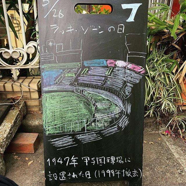 "Hiroyuki Akanuma on Instagram: ""ラッキーゾーンの日です。1947年、甲子園球場の左中間、右中間が広すぎるということで設置されました。1999年に廃止されています。#ラッキーゾーン #甲子園球場 #描いてみた #今日は何の日 #毎日 #記念日 #everyday #memorialday"" (108741)"