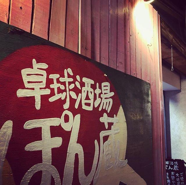 """Kichipon (卓球酒場ぽん蔵吉祥寺店) on Instagram: """"新年明けましておめでとう御座います! ぽん蔵吉祥寺は1日から営業しております! 今年も元気に張り切って笑顔で頑張りましょう! まずはお電話を!  #卓球酒場ぽん蔵 #おしゃれさんと繋がりたい #lol #いいね返し #instagood #吉祥寺グルメ #吉祥寺 #吉祥寺カフェ…"""" (109237)"""
