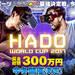HADO WORLD CUP 2017 | HADO