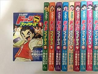 がんばれ!ドッジファイターズ コミック 1-10巻セット (てんとう虫コミックス) (16795)