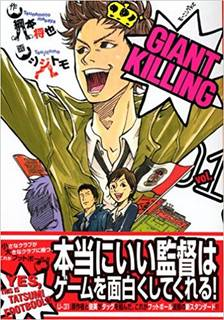 GIANT KILLING| ツジトモ, 綱本 将也 (26590)