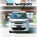 eKワゴン | 軽自動車 | カーラインアップ | MITSUBISHI MOTORS JAPAN