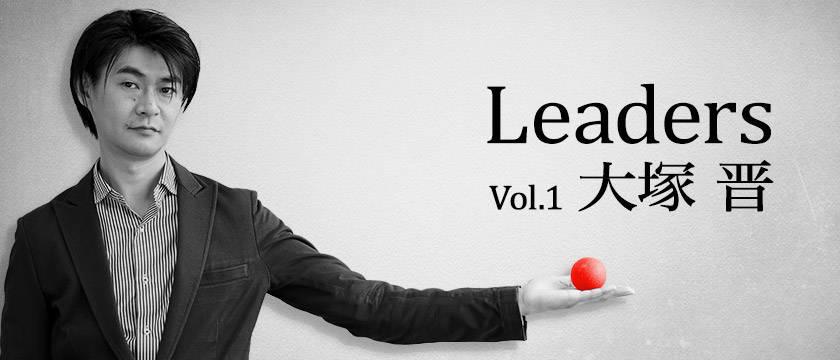 <リーダーズ vol.1> 新編集長、大塚が見る「All About」の今と未来