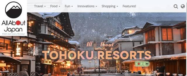 海外向け情報発信サイト「All About Japan」の復興庁との取り組み