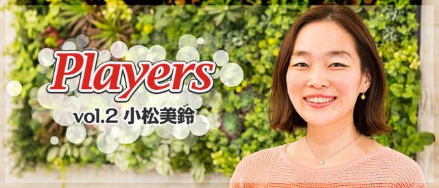 <プレイヤーズ vol.2>運用で広告価値をさらに上げる、企業とユーザーを繋ぐ縁の下の力持ち 小松美鈴
