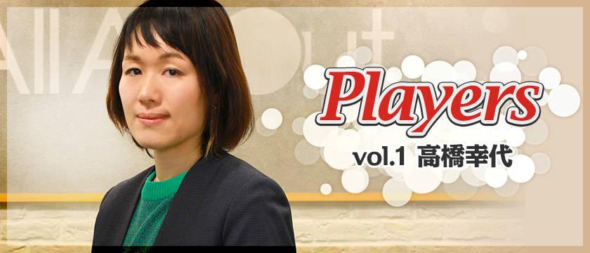 <プレイヤーズ vol.1> メディアビジネスの収益を最大化させる高橋幸代の挑戦!
