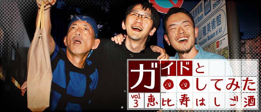お洒落かっ!デートコースとしても使える男同士の恵比寿「はしご酒」プランを、山田ゴメスに聞いてみた