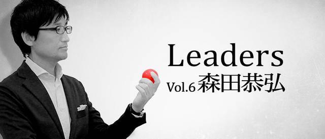 CAO森田が向き合う「成功」の定義 <リーダーズ Vol.6>