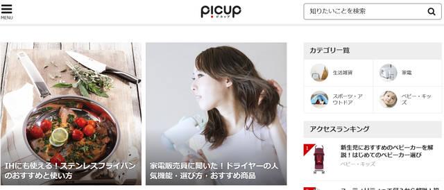 専門家がオススメの品を紹介する、お買い物情報メディア「PICUP(ピカップ)」がオープン