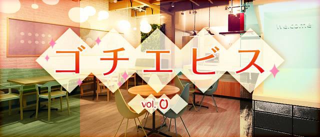 【ゴチエビス vol.0】「恵比寿新聞」編集長が教える恵比寿のいい店うまい店