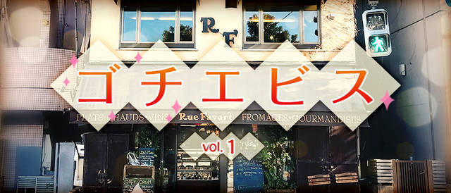 【ゴチエビス vol.1】フランクな空間で楽しむ老舗の充実ランチ(編集長・大塚晋)