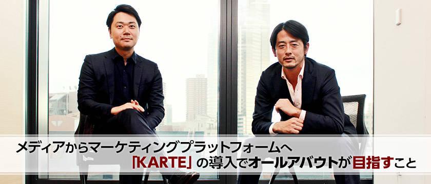 メディアからマーケティングプラットフォームへ 。「KARTE」の導入でオールアバウトが目指すこと