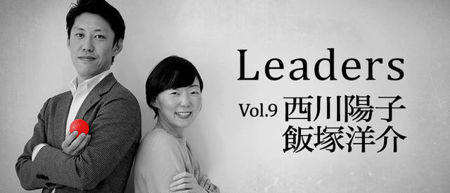 <リーダーズ Vol.9>PVからの脱却を目指して!営業と制作が一体となって成果にコミットする組織づくり
