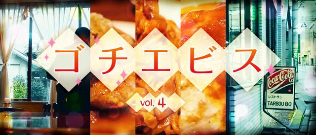 【ゴチエビス vol.4】かつてオールアバウトの社食と言われた名店(オールアバウトナビ 田村雄一)