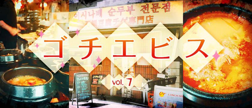 【ゴチエビス vol.7】ホームシックを解消してくれる、韓国本場の味!