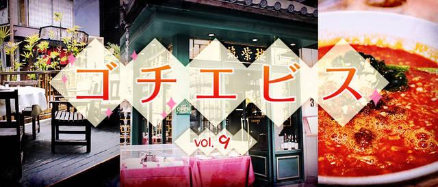 【ゴチエビス vol.9】オリエンタルな上質空間で絶品ふかひれ料理をランチでリーズナブルに!