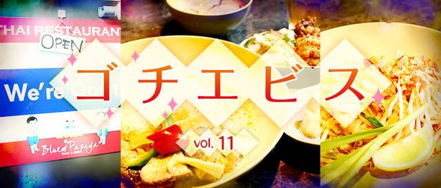 【ゴチエビス vol.11】タイ人シェフが作る本格的なタイ料理をランチで堪能!