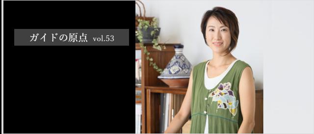 塩ヨーグルトに日本の伝統食を組み合わせたい そんな思いから塩ヨーグルトの漬け床は生まれました【エスニック料理ガイド 佐藤 わか子】