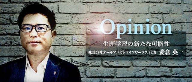 """<オピニオンvol.2>日本はいかにして""""支えが必要な人""""を減らし、""""支える人""""を増やすのか ― 生涯学習の新たな可能性 ―"""