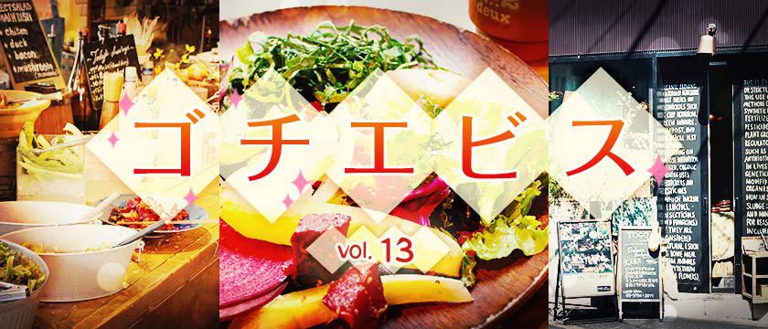 【ゴチエビス vol.13】美味しい野菜の宝箱! 舌も身体も喜ぶ健康ランチ