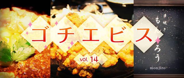 【ゴチエビス vol.14】筋トレの次の日はここ! 売り切れ必至の焼鳥丼で鶏肉が堪能できるお店