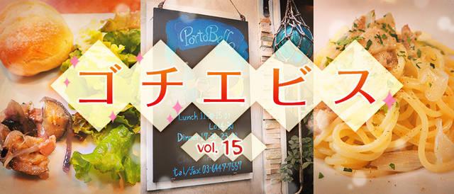 【ゴチエビス vol.15】モチモチの生パスタランチで昼からテンションアップ!