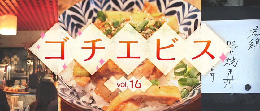 【ゴチエビス vol.16】超貴重! 恵比寿で美味しいワンコインランチ