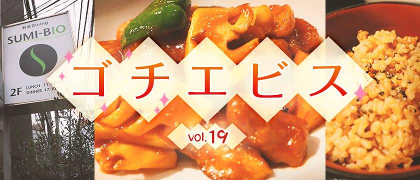 【ゴチエビス vol.19】「Tokyo Vegan Guide」を書いた社員の行きつけ! 様々な食習慣に対応できるお店のランチ
