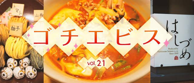 【ゴチエビス vol.21】五感をフル稼働して味わう「麺」が主役の広尾の名店!