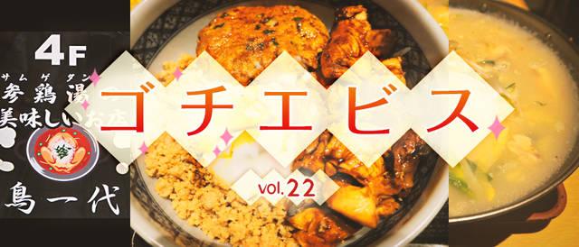 【ゴチエビス vol.22】胃に優しくコクがあるスープにハマる! 絶品の参鶏湯ランチ