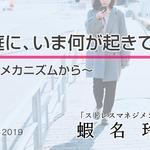 日本の家庭に、いま何が起きているのか?~ 孤独の伝染のメカニズムから ~【All Aboutコラムコンテスト優秀賞受賞作品】