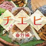 【ゴチエビス番外編 inベトナム】ハレの日にみんなで食べたいチキン料理