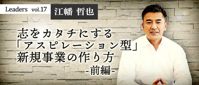 志をカタチにする「アスピレーション型」新規事業の作り方~前編